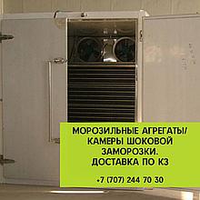 Изготовление, сборка морозильных камер