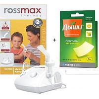 Ингалятор Rossmax модель NE 100 компрессорный + подарок Дыши №5 пластырь-ингалятор медицинский