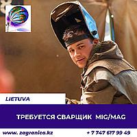 Требуется сварщик Mig|Mag/Литва