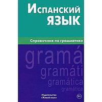 Гомес М.: Испанский язык. Справочник по грамматике
