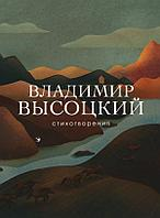 Высоцкий В. С.: Стихотворения