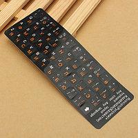 """Наклейки на клавиатуру, пластиковые """"Keyboard Stickers plastic,black, eng / rus / kaz"""",черные"""