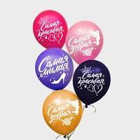 Воздушные шары 'С Днем Рождения! Самая красивая', Принцессы (набор 50 шт) 12 дюйм