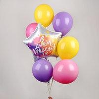 Букет из шаров 'С днём рождения', звезда, латекс, фольга, набор 7 шт.