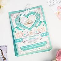 Книга пожеланий с конвертами для денег 'Вклад счастливым молодожёнам', 6 листов, 16,3 х 21,3 см