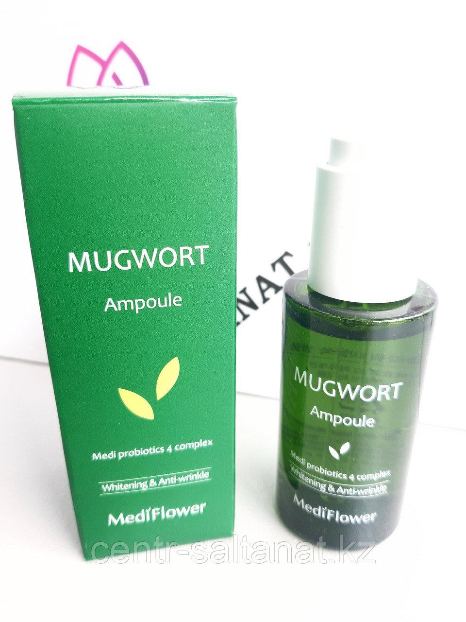 Успокаивающая сыворотка с  полынью  и пробиотиками Medi Flower Mugwort Ampoule 50 мл