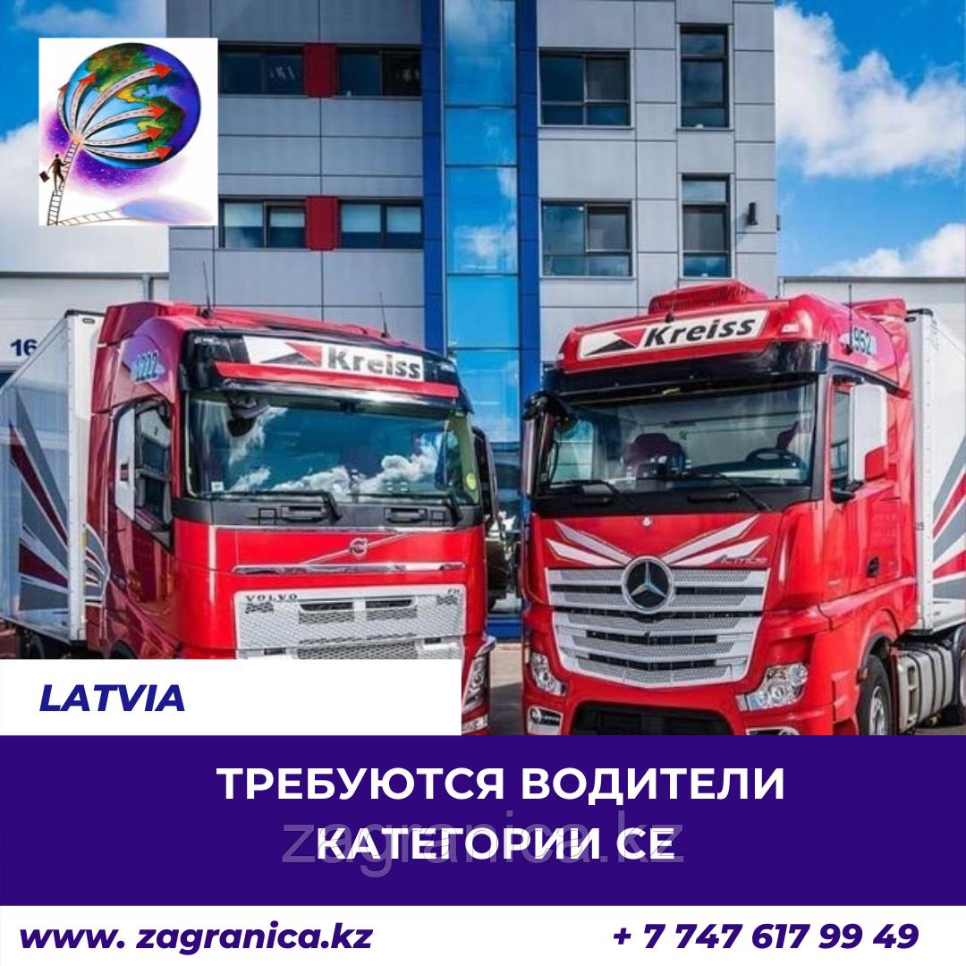 Требуются водители категории СЕ/Латвия