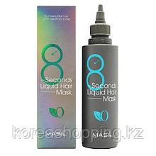 Экспресс-маска для объема волосMasil8 Seconds Salon Liquid Hair Mask, 200мл.