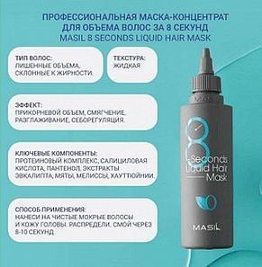Экспресс-маска для объема волос Masil 8 Seconds Salon Liquid Hair Mask, 200мл., фото 2