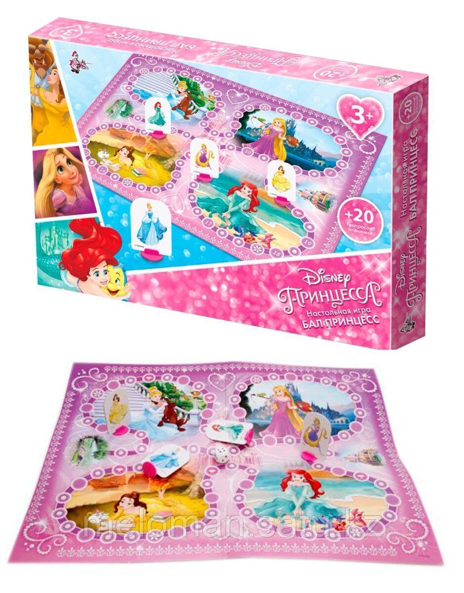 Десятое Королевство: Disney Princess. Бал Принцесс - фото 1