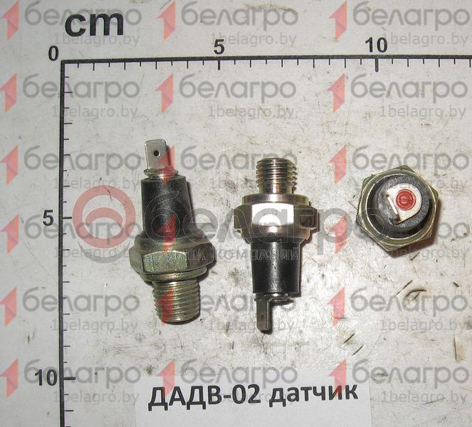ДАДВ-02 Датчик давления МТЗ,МАЗ аварийный, воздуха, Беларусь