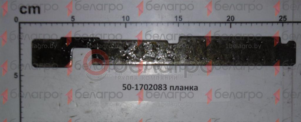 50-1702083 Планка МТЗ замковая механизма переключения передач