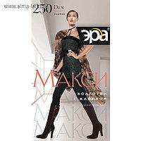 Колготки женские ЭРА Макси 250 цвет чёрный, р-р 8