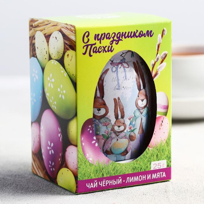 Чай чёрный в пасхальном яйце «С Праздником Пасхи»: лимон и мята, 25 гр.