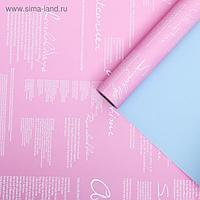 "Пленка для цветов матовая ""Признание"", пудра, голубой, 0,58 х 10 м"
