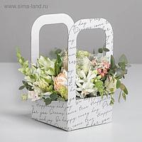 Коробка-переноска для цветов «Послание», 12 см × 12 см × 22 см