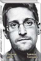 Книга «Эдвард Сноуден. Личное дело», Эдвард Сноуден, Твердый переплет