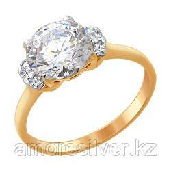 """Кольцо SOKOLOV серебро с позолотой, фианит swarovski , """"каратник"""" 89010088 размеры - 16 16,5 17,5 19"""