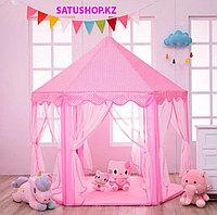 Детский шатёр для дома детям | палатка для принцессы и принца - домик
