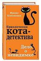 Книга «Приключения кота-детектива: Дело о невидимке (#7)», Фрауке Шойнеманн, Твердый переплет