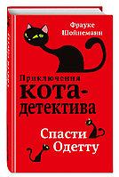 Книга «Приключения кота-детектива: Спасти Одетту (#6)», Фрауке Шойнеманн, Твердый переплет