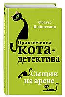 Книга «Приключения кота-детектива: Сыщик на арене (#5)», Фрауке Шойнеманн, Твердый переплет
