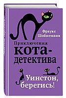 Книга «Приключения кота-детектива: Уинстон, берегись! (#4)», Фрауке Шойнеманн, Твердый переплет