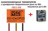 Терморегулятор высокотемпературный термостат до 450 °С и твердотельное реле 40А с нагрузкой до 6200 Вт