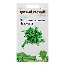 """Семена петрушки листовой Добрый урожай """"Нежность"""""""