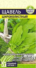 """Семена щавеля Семена Алтая """"Широколистный"""""""