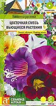 """Семена цветочной смеси Семена Алтая """"Вьющиеся растения"""""""