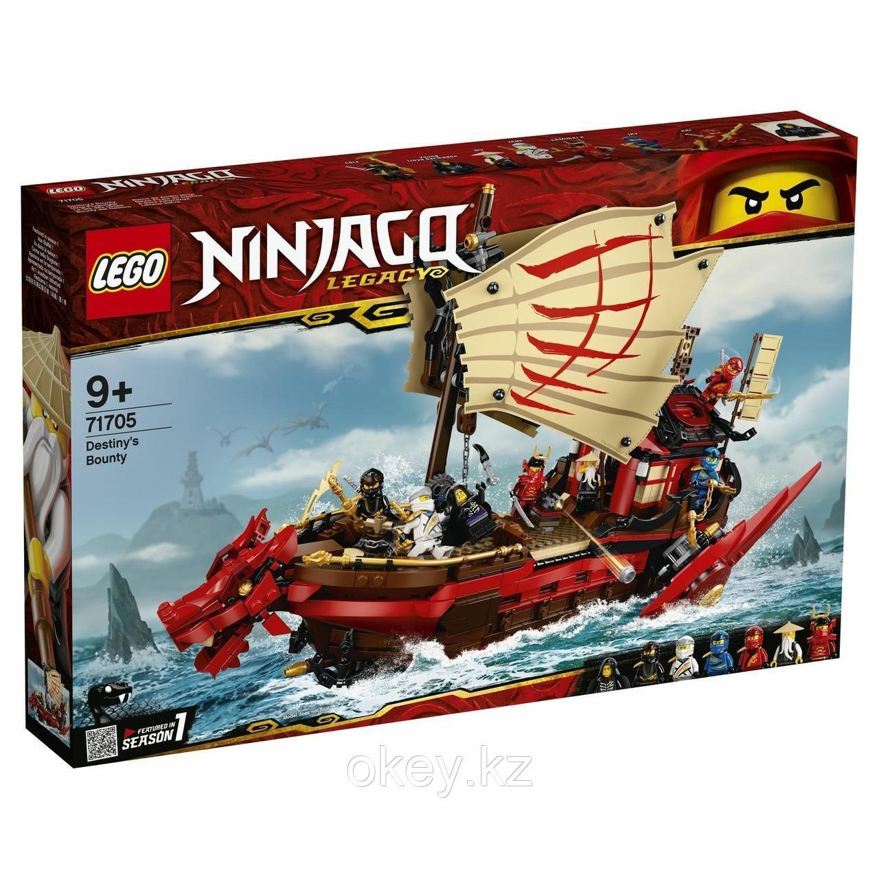 LEGO Ninjago: Летающий корабль Мастера Ву 71705