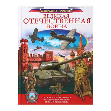 «Моя Родина — Россия. Великая Отечественная война», Ликсо В. В.
