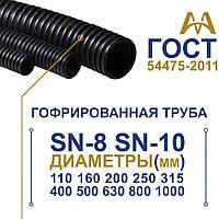 Труба двухслойная, гофрированная 110мм ГОСТ 54475-2011