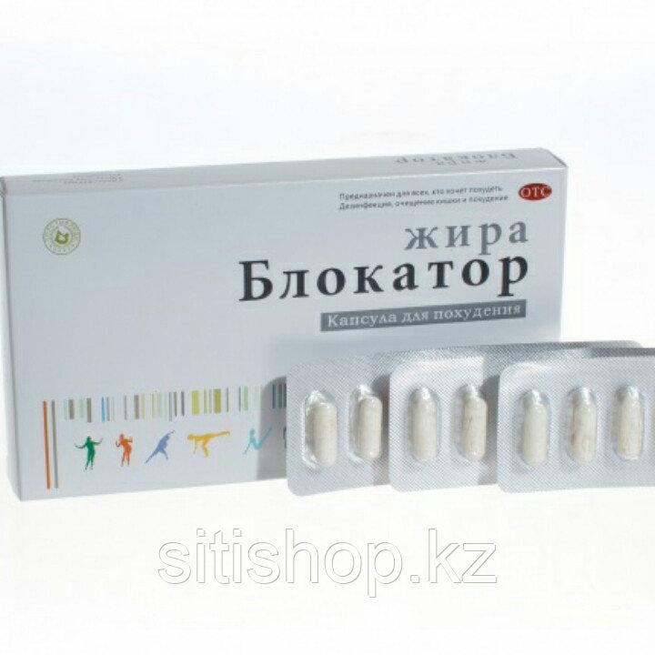 Капсулы для похудения - Блокатор жира (21 капсула)