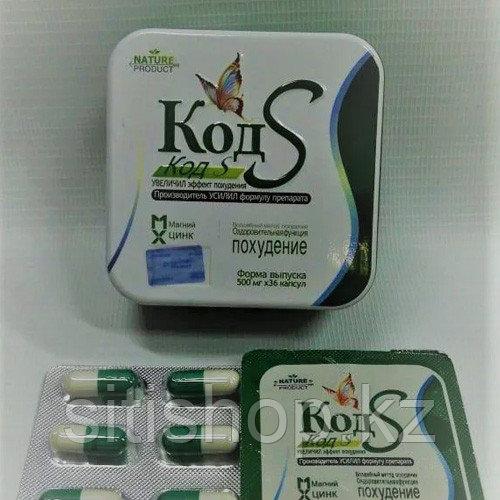 Капсулы для похудения в металлической упаковке - Код S (36 капсул)