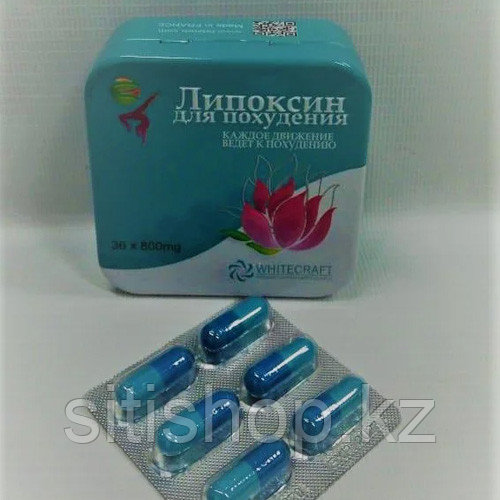 Капсулы для похудения в металлической упаковке - Липоксин (36 капсул)