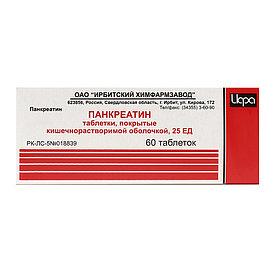 Панкреатин 25 ЕД №60 табл.  Ирбит