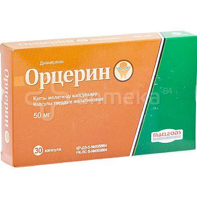 Орцерин 50 мг №30
