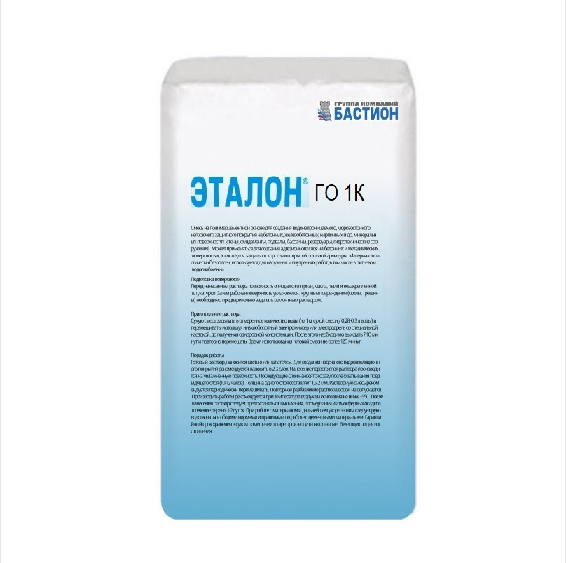 ЭТАЛОН ГО 1К — Гидроизоляция обмазочная эластичная (мешок 25 кг)