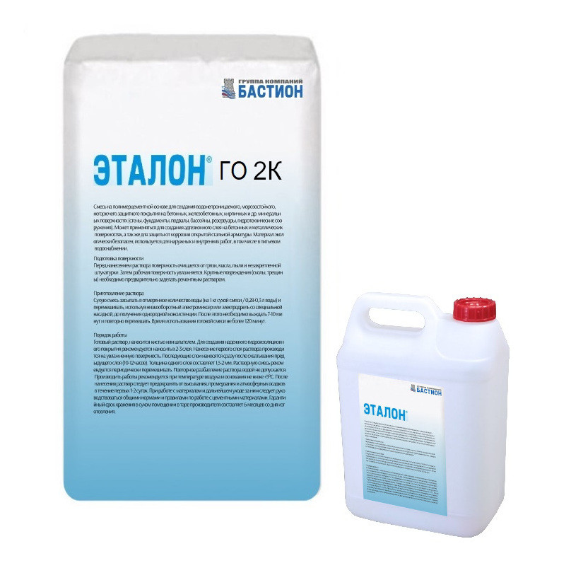 ЭТАЛОН ГО 2К — Гидроизоляция обмазочная эластичная двухкомпонентная (мешок 25 кг + канистра 8 кг) *