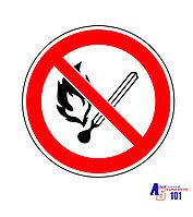 """Знак """"Запрещается пользоваться открытым огнём и курить"""" Г-02"""