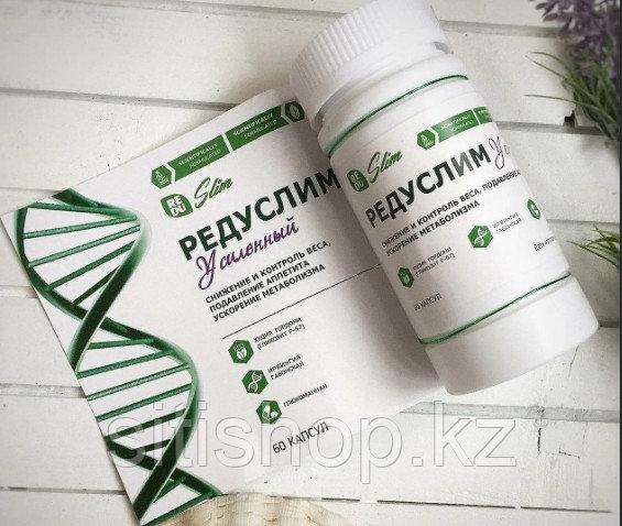 Капсулы для похудения - Редуслим (60 капсул)