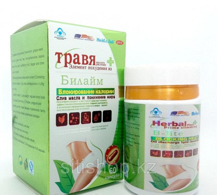Капсулы для похудения - Травянистое растение Билайм (60 капсул)