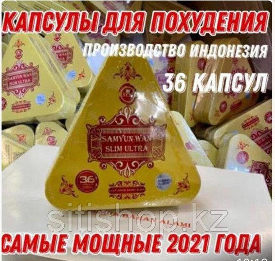 Капсулы для похудения в металлической упаковке - Samyun Wan Slim (36 капсул)