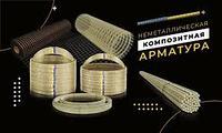 Стеклопластиковая арматура диаметр 8
