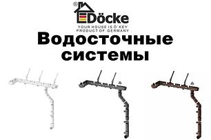 ВОДОСТОЧНАЯ СИСТЕМА 141/100 DOCKE LUX PREMIUM (ДЁКЕ)