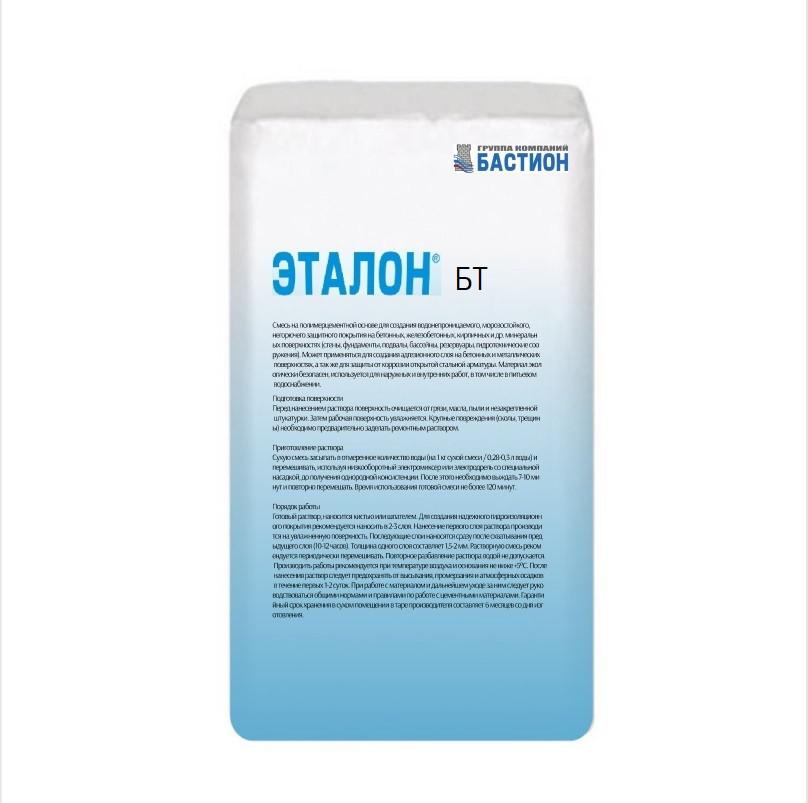 «ЭТАЛОН БТ» — Модификатор бетона (мешок 20 кг) *