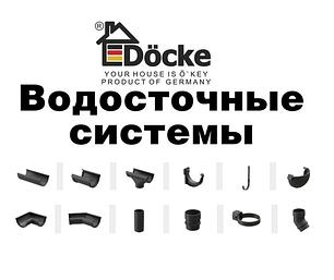 ВОДОСТОЧНАЯ СИСТЕМА 141/100 ГРАФИТ DOCKE LUX PREMIUM (ДЁКЕ)