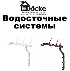 ВОДОСТОЧНАЯ СИСТЕМА 120/85 DOCKE STANDARD (ДЁКЕ)